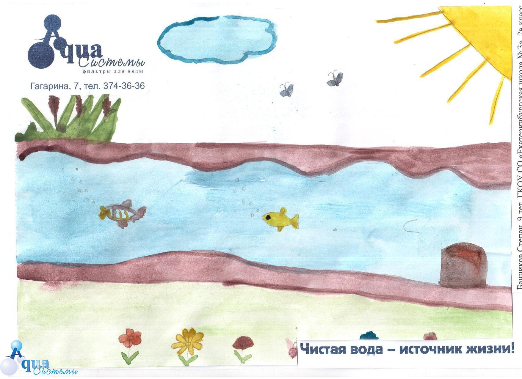 Конкурс чистая вода 2017пермь