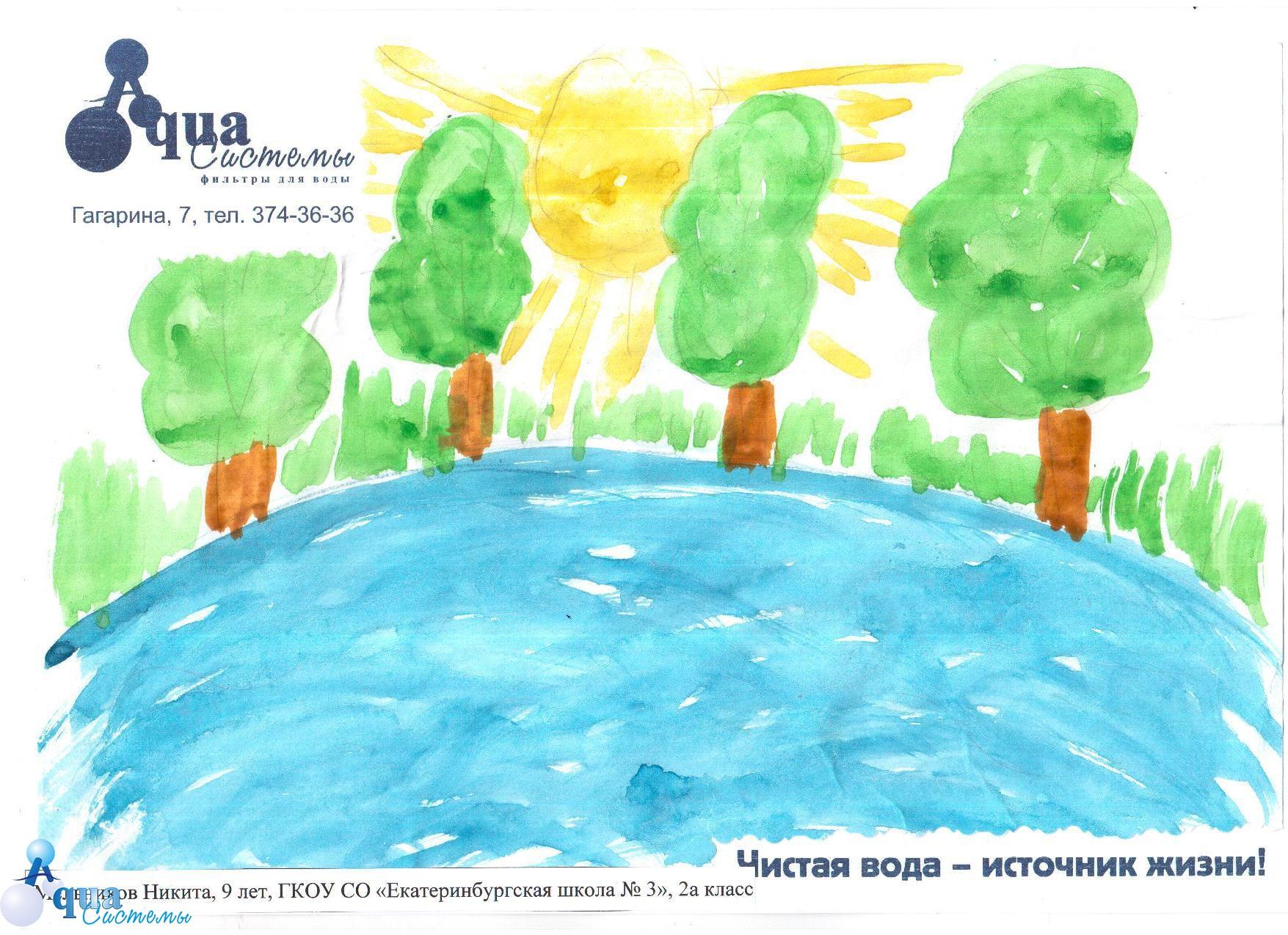 Конкурс рисунков вода для жизни